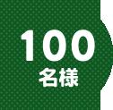 100名様