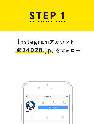 Instagram応募方法 [STEP1]Instagramアカウント「@24028.jp」をフォロー