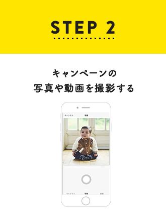 [STEP2]キャンペーンの写真や動画を撮影する