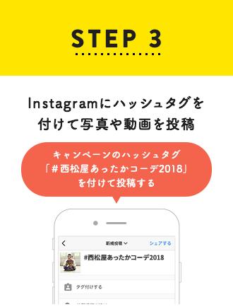 [STEP3]Instagramのハッシュタグを付けて写真や動画を投稿