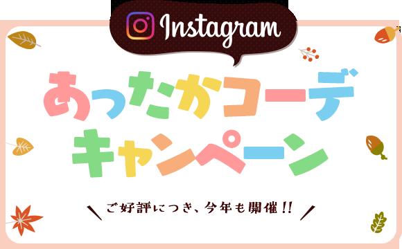 あったかコーデキャンペーン Instagramで「#西松屋あったかコーデ」を付けて投稿しよう!