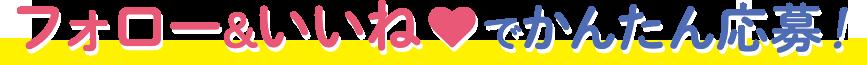 応募方法はコレだけ! Instagramで西松屋の公式アカウントをフォローし、本キャンペーンの投稿に「いいね♡」をつけてくださいね!