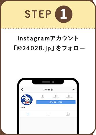 [STEP1]Instagramアカウント「@24028.jp」をフォロー