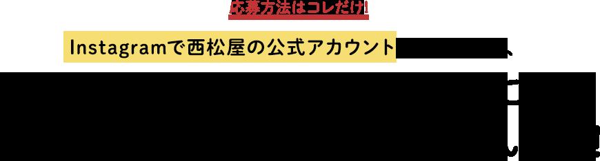 応募方法はコレだけ!Instagramで西松屋の公式アカウントをフォローし、本キャンペーンの投稿に「いいね♡」をつけてくださいね!