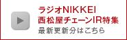 ラジオNIKKEI 西松屋チェーンIR情報
