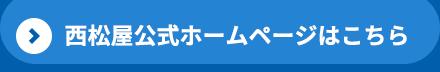 西松屋公式ホームページはこちら
