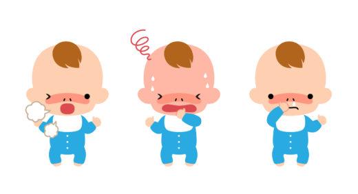 色んな表情の赤ちゃん