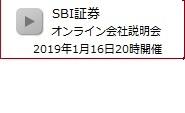 SBI証券オンライン会社説明会