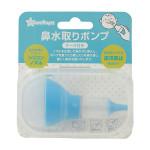 【SmartAngel】  鼻水取りポンプ ケース付