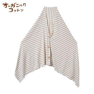 【ELFINDOLL】 授乳ケープ オーガニック ボーダー