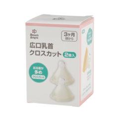 広口乳首 クロスカット 2個(広口ガラス哺乳びん用)