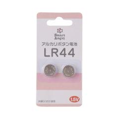 ボタン電池 LR44(2個入)
