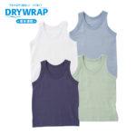 【ELFINDOLL】 DRYWRAP 4枚組 ベビー 夏物ランニング