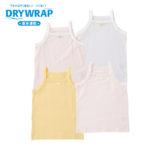 【ELFINDOLL】 DRYWRAP 4枚組 ベビー 夏物キャミソール