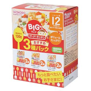 和光堂 グーグーキッチン Bigサイズ おすすめ3種パック 12ヶ月・1歳4ヶ月
