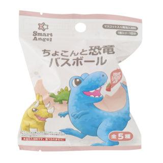 【SmartAngel】  バスボール(ちょこんと恐竜)