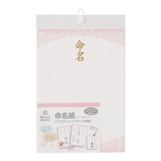 【SmartAngel】  命名紙A4サイズ フレームタイプ(ピンク) 3枚入り