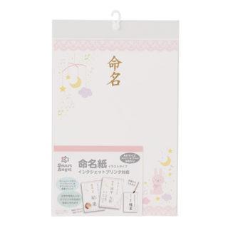 【SmartAngel】  命名紙A4サイズ イラストタイプ(ピンク) 3枚入り