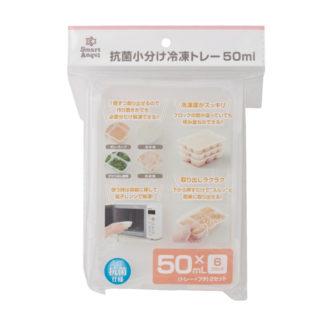 【SmartAngel】 抗菌小分け冷凍トレー50ml