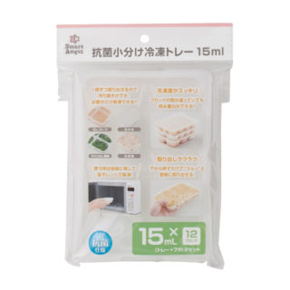 【SmartAngel】 抗菌小分け冷凍トレー15ml