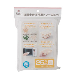 【SmartAngel】 抗菌小分け冷凍トレー25ml
