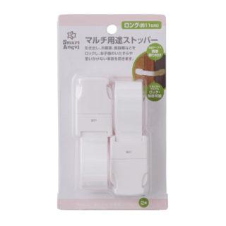 【SmartAngel】 マルチ用途ストッパー ロング(2個入)