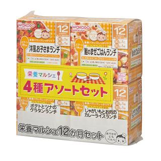 栄養マルシェ 4種アソートセット