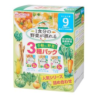 和光堂 1食分の野菜が摂れるグーグーキッチン (9ヶ月セット・12ヶ月セット)