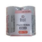 【SmartAngel】 アルカリ乾電池 単2 (2本入)