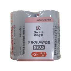 アルカリ乾電池 単2 (2本入)