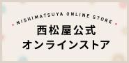 西松屋 公式通販サイト