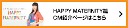 HAPPY MATERNITY篇