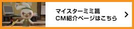 マイスターミミ篇 CMページ