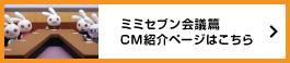 ミミセブン会議篇 CMページ