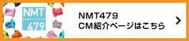 NMT479 西松屋のTシャツ479円 CMページ