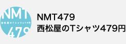NMT479 西松屋のTシャツ479円