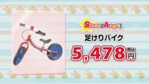足けりバイク
