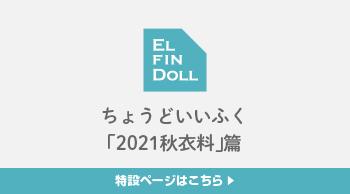 ELFINDOLL ちょうどいい服 2021秋衣料篇 ブランドページはこちら