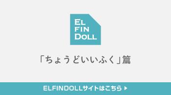 ELFINDOLL ブランドページはこちら