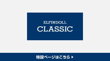 ELFINDOLL CLASSICサイトはこちら