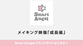 SmartAngelブランドサイトはこちら