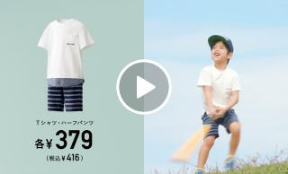 ちょうどいいふく「2021初夏衣料 Tシャツ」