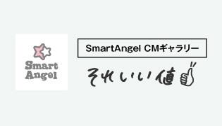 SmartAngel それいい値