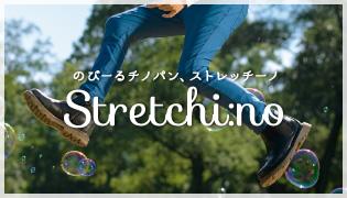 ストレッチーノ