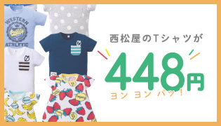 西松屋のTシャツ448円