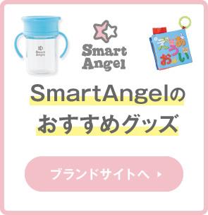 SmartAngelのおでかけグッズ ブランドサイトへ