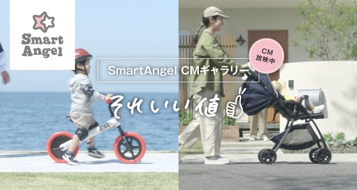 SmartAngel CMギャラリー それいい値!