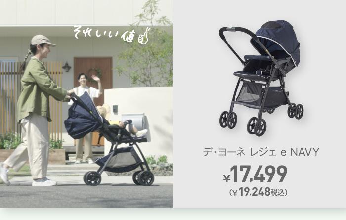 足けりバイク ENJOY RIDE Ⅱ ¥5,979(税込)