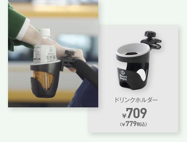 ベビーカー デ・ヨーネ レジェ NAVY ¥17,798(税込)
