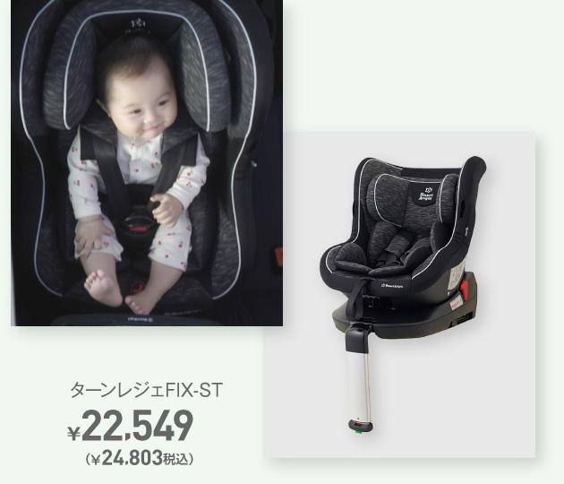 バギーfunロングプラス ¥6,999(税込)